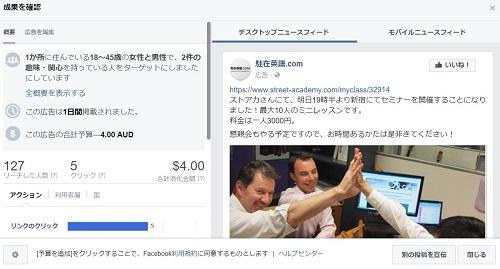 Facebookの広告画面