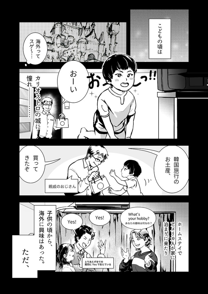 20210924秀村さまマンガ_003_800px