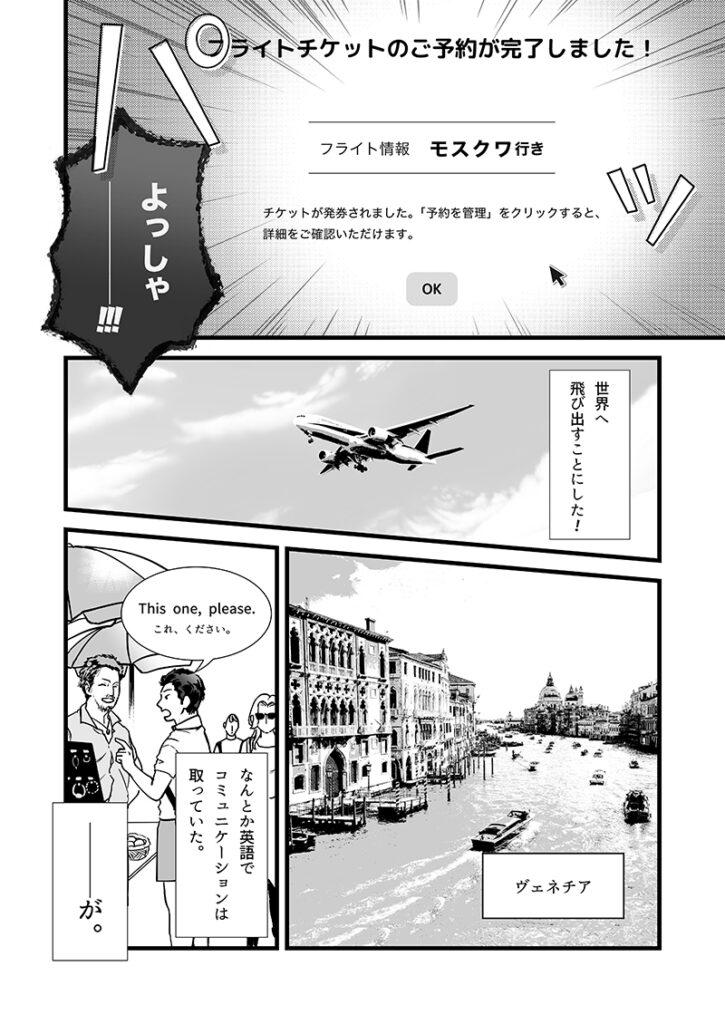 20210924秀村さまマンガ_019_800px