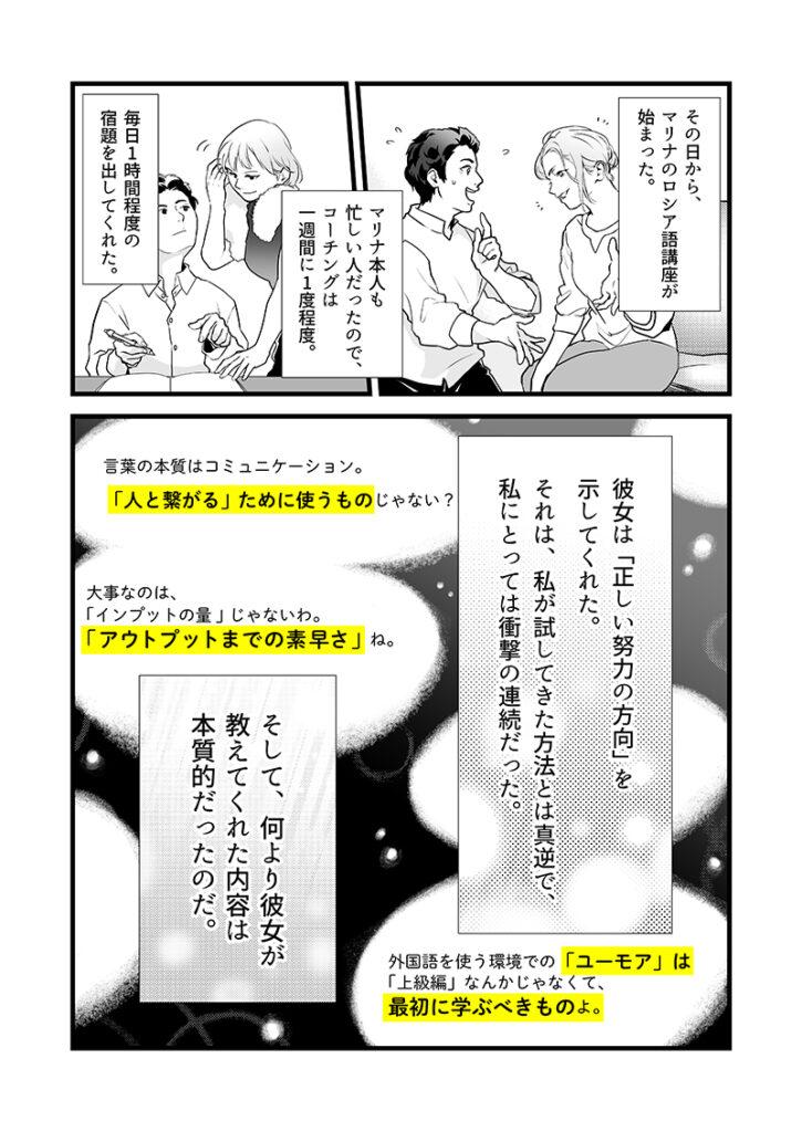 20210924秀村さまマンガ_029_800px